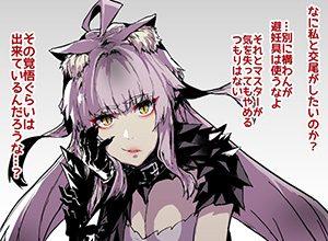 【Fate/GrandOrder】アタランテ・オルタのエロ画像
