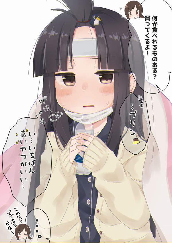 【今こうなると】高熱に苦しむ女子達の二次エロ画像【色々不安】【31】