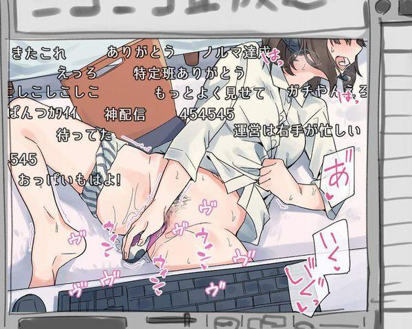 【ニコニコ】文字が流れる配信サイトの二次エロ画像【ビリビリ】【5】