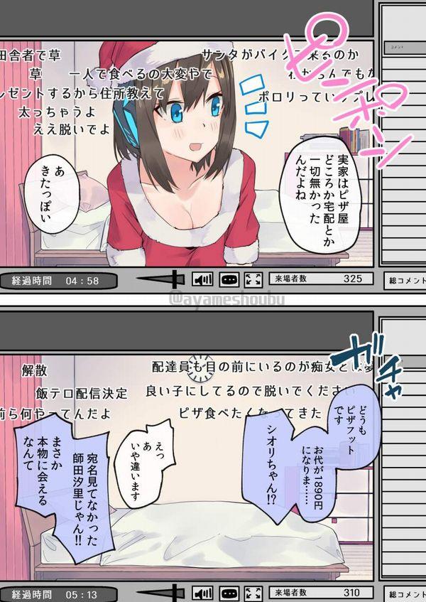 【ニコニコ】文字が流れる配信サイトの二次エロ画像【ビリビリ】【23】