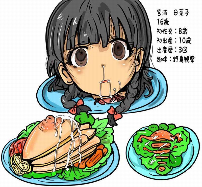 【第1部完結記念】女の子を食べてる二次エログロ画像【9】