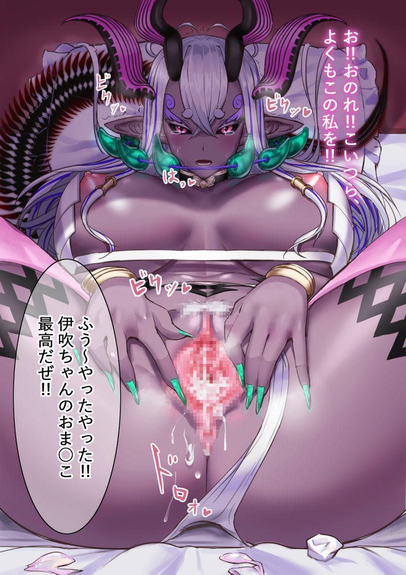 【Fate/GrandOrder】伊吹童子(いぶきどうじ)のエロ画像【8】